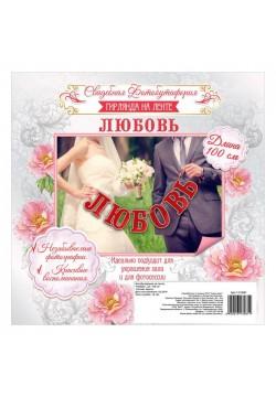 "Гирлянда для фото на ленте ""Любовь"" 100см (картон)"