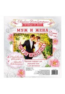"""Гирлянда для фото на ленте """"Муж и Жена"""" 130см (картон)"""