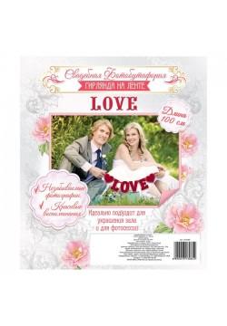 """Гирлянда для фото на ленте """"LOVE"""" 100см (картон)"""