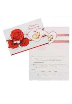 """Приглашение на свадьбу """"Красные розы"""" 18*12см"""