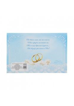 """Приглашение на свадьбу """"Голуби"""" 18*12см"""