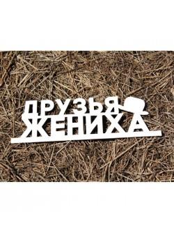 """Надпись для фото """"Друзья Жениха"""" 39*13см (дерево)"""