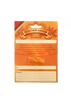 """Рамка-открытка Диплом """"Любимым родителям"""" 9,3*12,2см"""