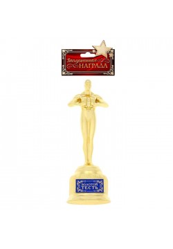 """Награда Оскар """"Золотой тесть"""" 18,5*6,6*6см"""