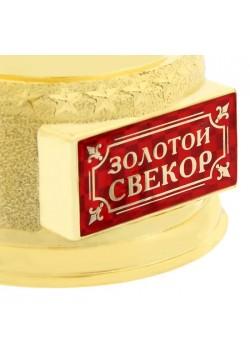 """Награда Оскар """"Золотой свёкр"""" 18,5*6,6*6см"""