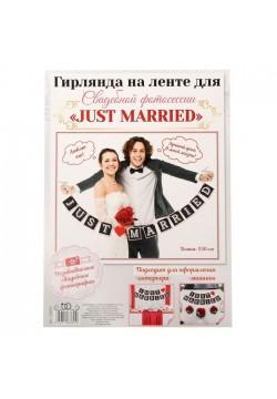 "Фотобутафория на ленте ""JUST MARRIE"" 16*22см, 250см (картон)"