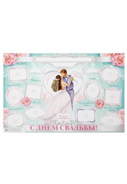 "Плакат-стенгазета на свадьбу ""Наша свадьба"" 60*40см"