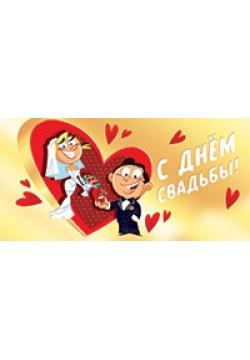 """Конверт для денег """"С Днём свадьбы"""""""