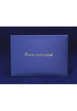 Книга пожеланий (балакрон гладкий) синий