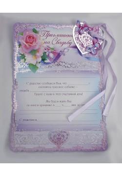 """Приглашение на свадьбу """"Свиток"""" сирененевое"""