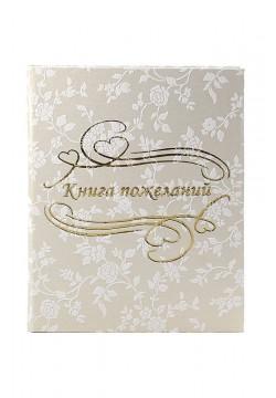 """Книга пожеланий (рельеф) """"Сердца"""" жаккард, цветы"""