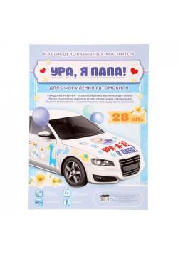 """Набор магнитов для авто """"Ура! Я - папа!"""" сын 28шт"""