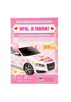 """Набор магнитов для авто """"Ура! Я - папа!"""" дочь 28шт"""
