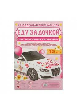 """Набор магнитов для авто """"Еду за дочкой!"""" 15шт"""