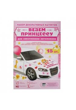 """Набор магнитов для авто """"Везём принцессу!"""" 15шт"""