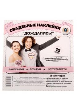 """Наклейки для фотосессии Свадебные """"Дождались!"""" 10шт"""