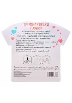 """Термонаклейки парные для текстиля """"Влюбленные"""" 14*14см"""