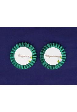 Значки Свидетелям атлас (зелёные)