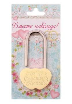 """Замочек свадебный """"На счастье и любовь!"""" 7*4см"""
