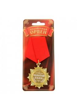 """Орден """"Золотой папа"""" (металл, стразы) 4,7*10см"""