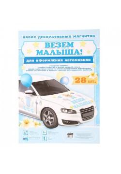 """Набор магнитов на авто """"Везем малыша"""" 28шт"""