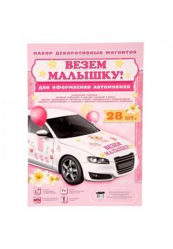 """Набор магнитов на авто """"Везем малышку"""" 28шт"""