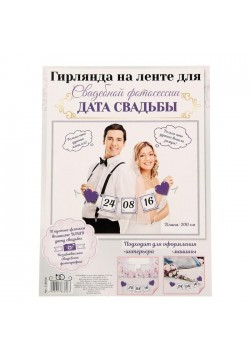 "Фотобутафория на ленте ""Дата свадьбы"" 120см (картон)"