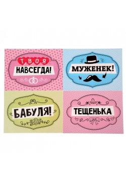 """Набор фотобутафории на Свадьбу """"Сбагрили!"""" (8 табл) 21*29см"""