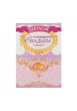 """Диплом """"С годовщиной свадьбы"""" 11*16см (картон)"""