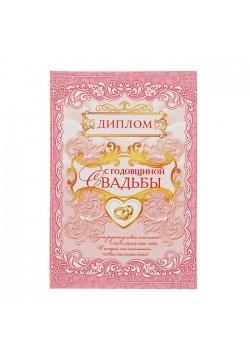 """Диплом """"С годовщиной свадьбы"""" А5 (картон) 14*20,3см"""