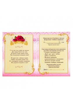 """Диплом """"С годовщиной свадьбы"""" 20*26,3см (картон)"""