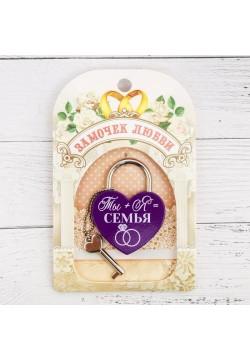 """Замок свадебный с ключом """"Ты + Я = СЕМЬЯ"""" фиолетовый 6*4,5см"""
