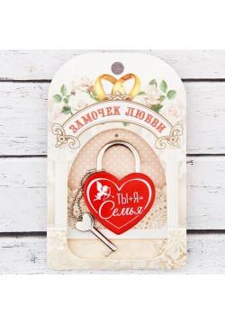"""Замок свадебный с ключом """"Ты + Я = СЕМЬЯ"""" красный 6*4,5см"""