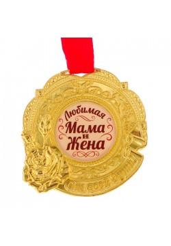 "Медаль ""Любимая мама и жена"" (металл) 5см"