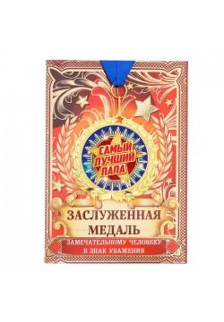 """Медаль цветная """"Самый лучший папа"""" (металл) 7см"""