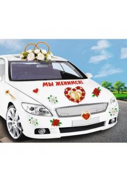 """Набор магнитов на авто """"Мы женимся"""" 10шт, 29,5*42см"""