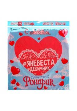 """Небесный фонарик Сердце """"#ЯНЕВЕСТА"""" 90см"""