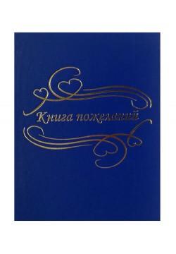 "Книга пожеланий (баладек) ""Сердца"" синяя"