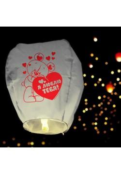 """Небесный фонарик Купол 90см """"Я тебя люблю!"""" мишка, белый"""