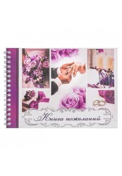 "Книга пожеланий (пружина) ""Пурпурная свадьба""  20*15см"