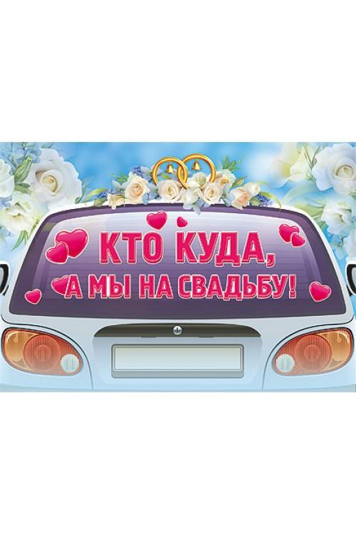 поздравления на свадьбу это вам вот на машину цель