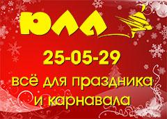 Переход на сайт праздничного магазина ЮЛА