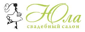 "Свадебный салон  ""Юла"" г. Хабаровск"